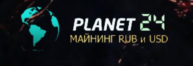 Planet24 логотип.