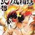 Hinomaru Zumou revela información de su Anime