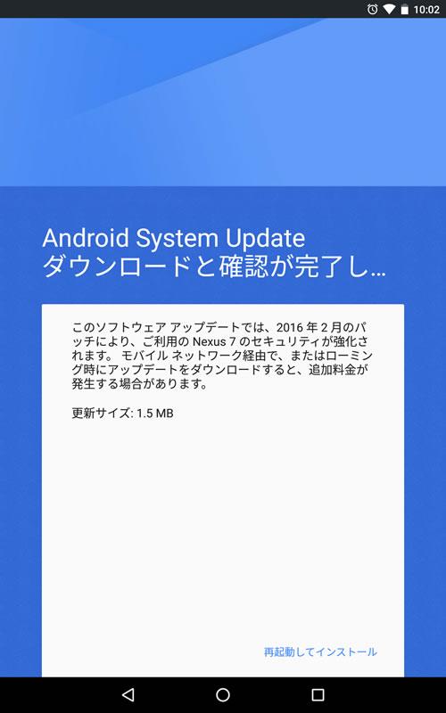 【Nexus7(2013) 】Android 6.0.1 (MMB29Q)_2