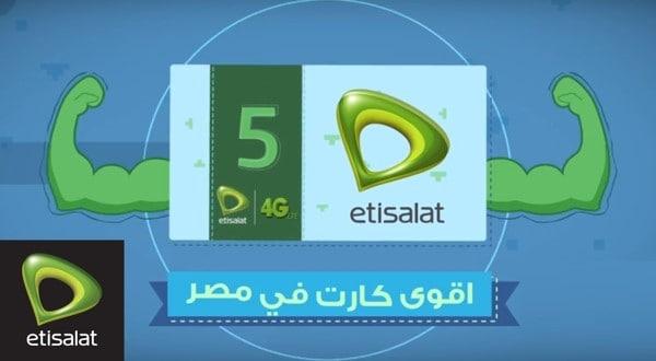 تفاصيل كارت الـ 7 جنيه من اتصالات أقوى كارت في مصر 2021