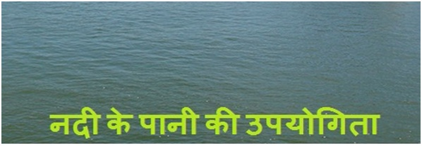 Usability River Water - नदी के पानी की उपयोगिता | River water utility