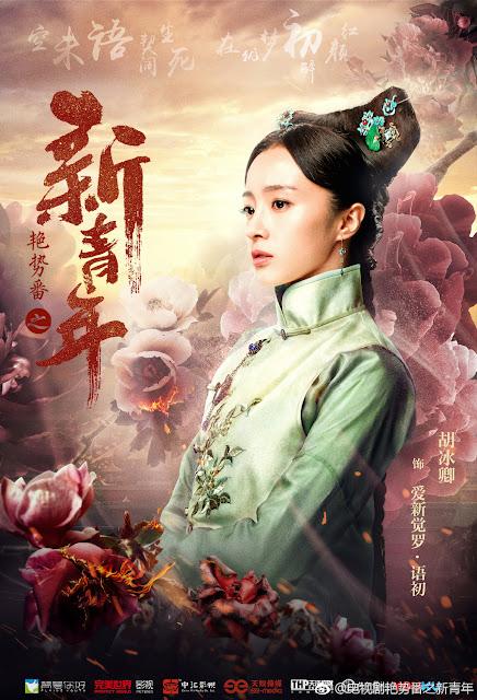 Character posters Yan Shi Fan Hu Bingqing