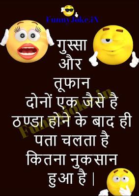 Gussa aur Toofan Shayari in Hindi: Itna gussa shayari