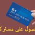 الجزء الأول : طريقة طلب الحصول على أفضل بطاقة عالمية مستر كارد MasterCard من الانترنت مجانا