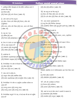 General-Science-Objective-Questions-PDF-Book-in-Hindi