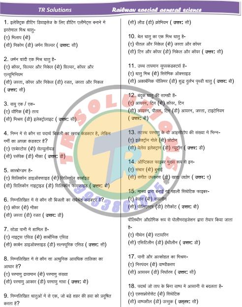 जनरल साइंस ऑब्जेक्टिव बुक फ्री डाउनलोड | General Science Objective Questions PDF Book in Hindi