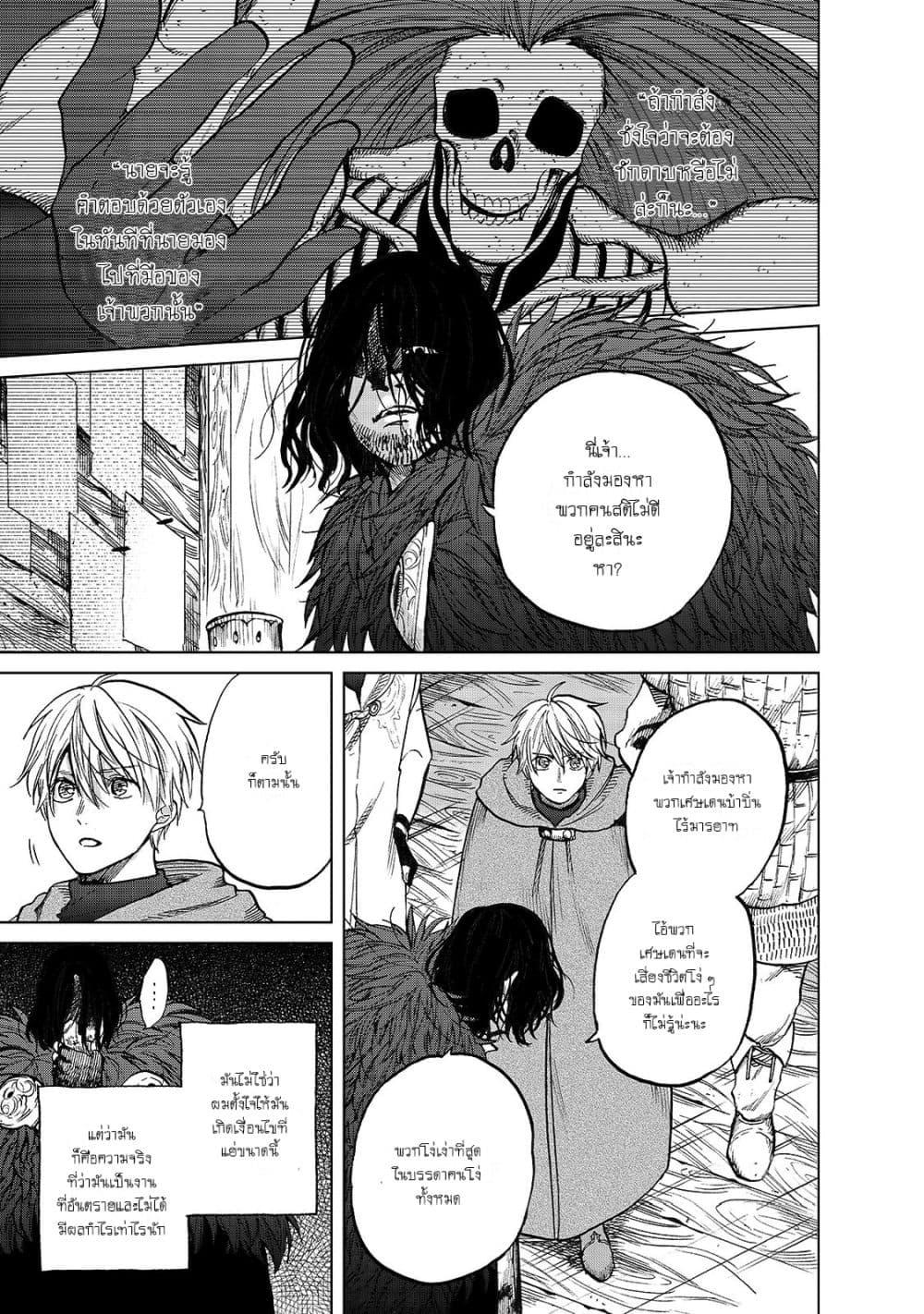 อ่านการ์ตูน Saihate no Paladin ตอนที่ 22 หน้าที่ 27