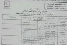 جدول امتحان نهاية العام محافظة القاهرة 2018 لصفوف النقل بالثانوى العام اولى ثانوى ثانية ثانوى