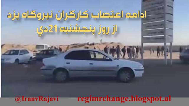 ادامه اعتصاب کارگران نیروگاه یزد