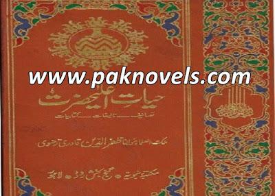 Hayat e Ala Hazrat Urdu Book By Allama Zafar Ud Din Bihari