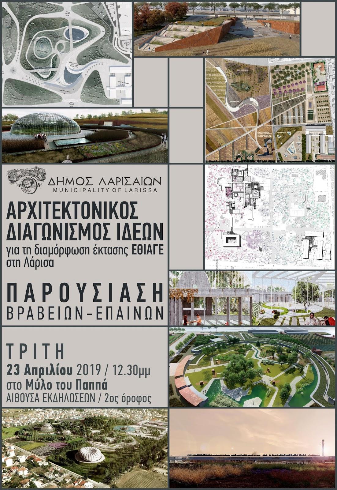 Έκθεση - εκδήλωση παρουσίασης βραβείων Αρχιτεκτονικού Διαγωνισμού ΕΘΙΑΓΕ στη Λάρισα