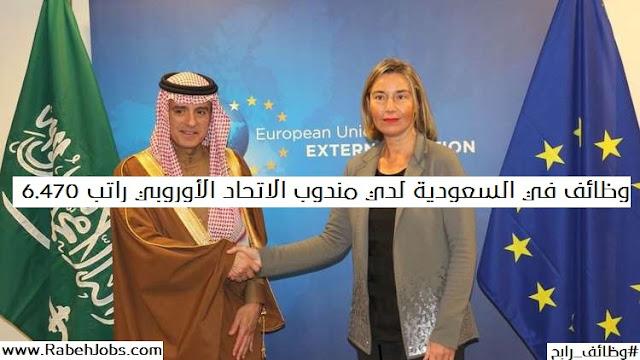 وظائف في السعودية لدي مندوب الاتحاد الأوروبي راتب 6.470