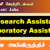 Research Assistant, Laboratory Assistant - பனை அபிவிருத்திச் சபை