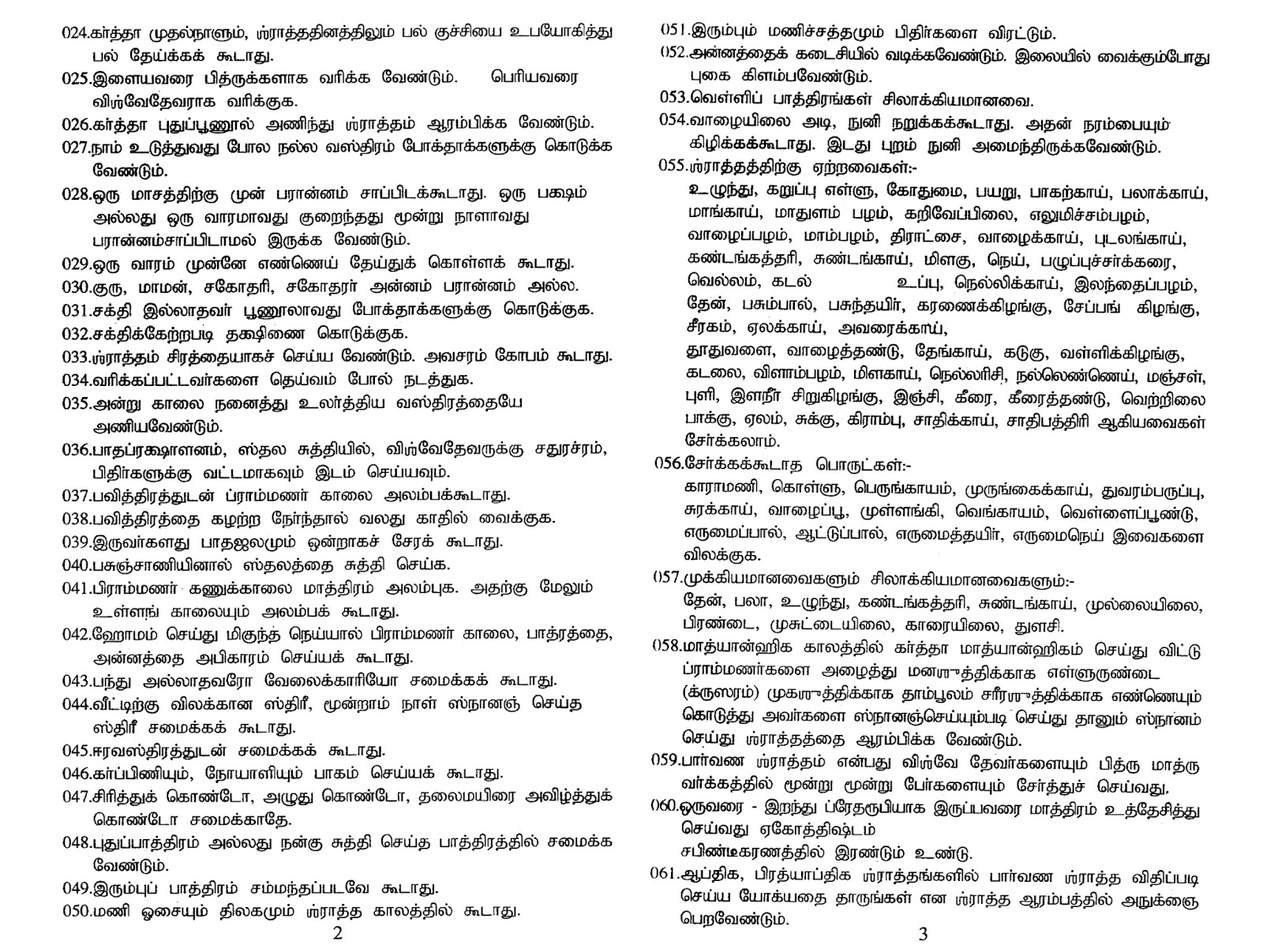 shuttlecock rules in tamil pdf