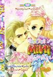 ขายการ์ตูนออนไลน์ การ์ตูน Mini Romance เล่ม 3