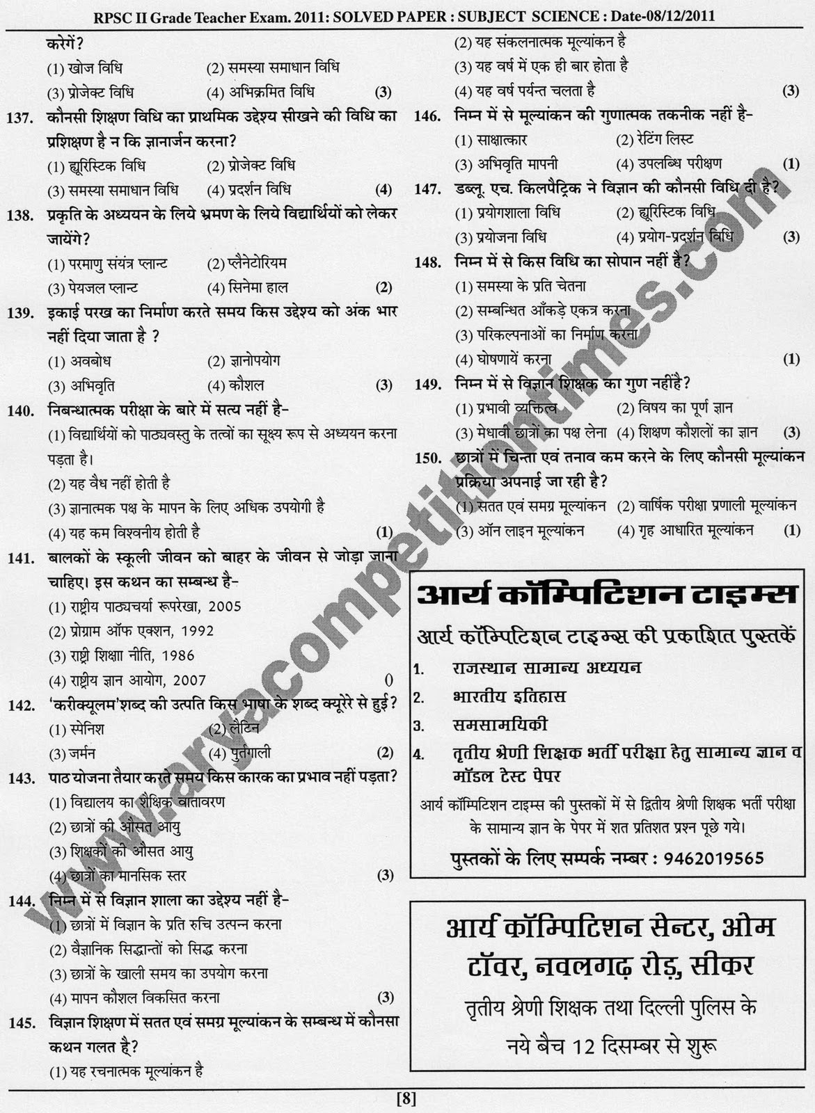 RPSC 2nd Grade Science Answer Key Solution 2011