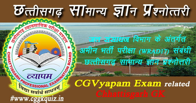 cg vyapam (WRDA17) (छत्तीसगढ़ सामान्य ज्ञान) amin chhattisgarh solved gk questions paper in hindi for recruitment examination-2017 under water resources department, raipur. cg history, current affairs related general knowledge questions with model answers in mock test (cggkquiz) pdf etc.