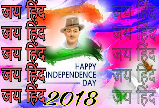 Beautiful Happy Independence Day 2018 Image
