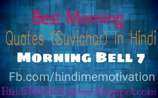 Best morning quote Hindi morning Bell 7