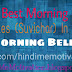 Best Morning Quote Hindi [Morning Bell 7]