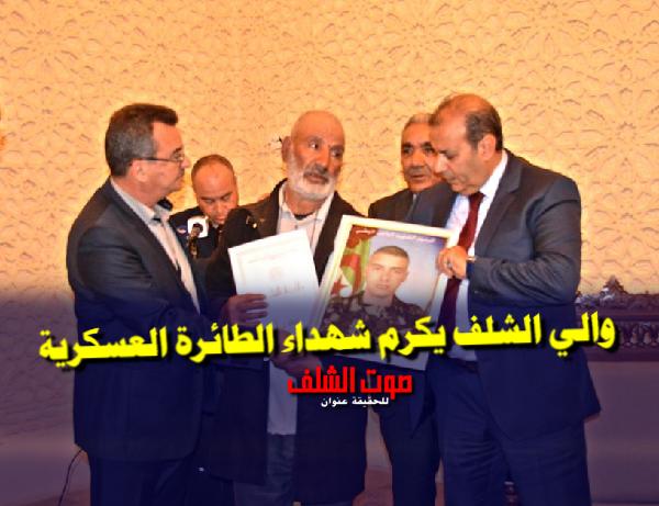 والي الشلف يكرم عائلات شهداء الطائرة العسكرية