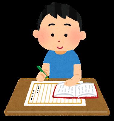 読書感想文を書く男の子のイラスト