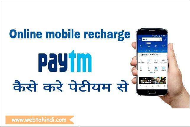 Kisi bhi number/sim ka recharge online kaise kare paytm se - Web to