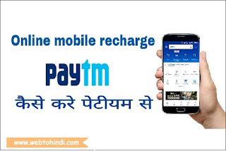 paytm mobile wallet app
