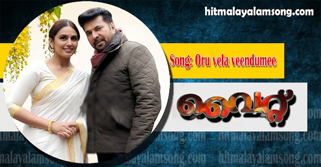 Oru Vela Song Lyrics from Malaylam Movie White