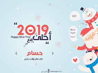 صور العام الجديد 2019 احلى مع حسام