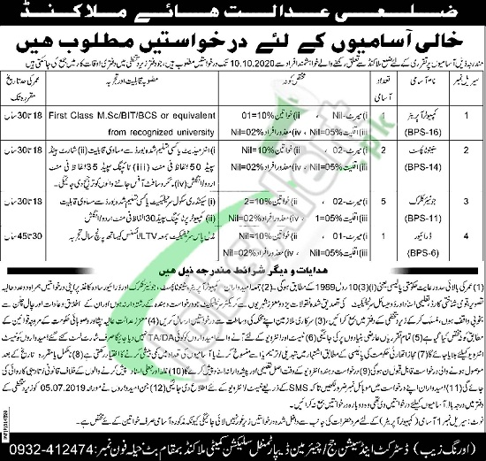 district-and-session-court-malakand-jobs-2020-application-from