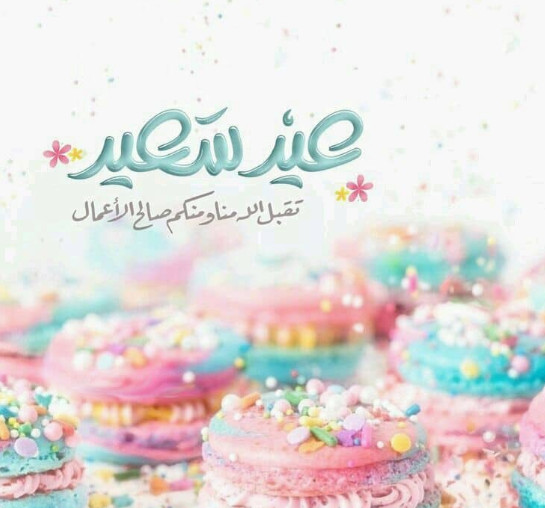 اجمل معايدات عيد الفطر تهنئة عيد الفطر 2020 تهنئة العيد المباركeid mubarak