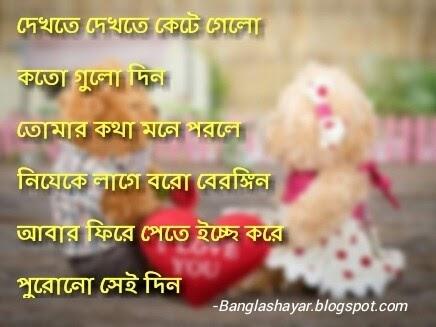 Best Bangla Miss You Shayari - Bangla Missing Status (with