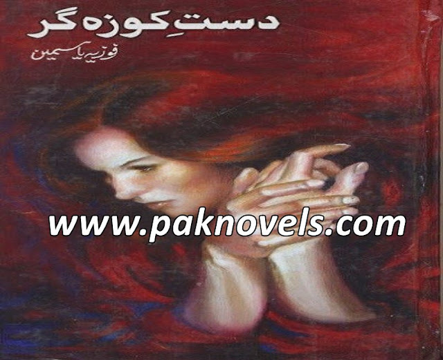 Urdu Novel By Fozia Yasmin