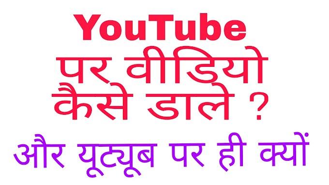 Youtube par video kaise upload kare ? Or YouTube par hi kyu ?