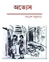Ovyesh by Samaresh Majumdar