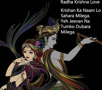 Radha Krishna Love Status Images