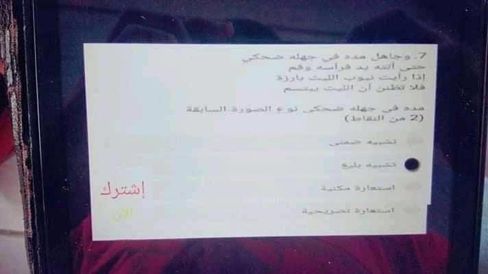 امتحان لغة عربية تجريبي لامتحان 19 مايو للصف الاول الثانوي 0%2B%25283%2529