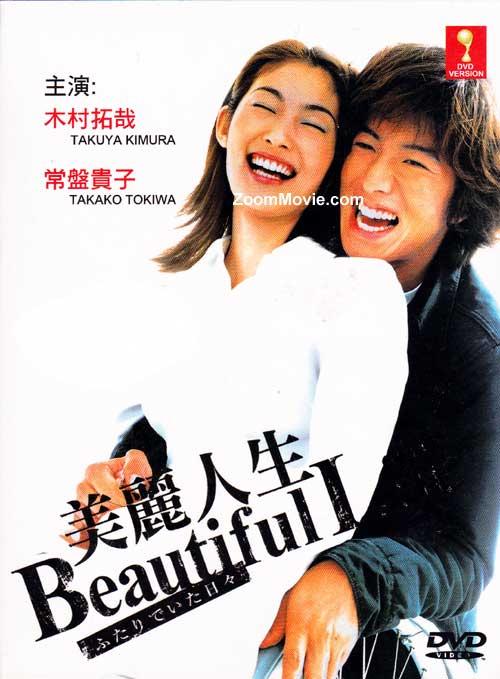 Cuộc Sống Tươi Đẹp - Beautiful Life (2000)