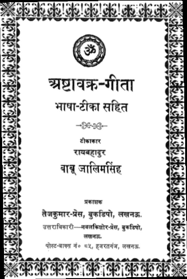 ashtavakra-gita-swami-raybhadur-babu-jalimsingh-अष्टावक्र-गीता-स्वामी-रायबहादुर-बाबू-जालिमसिंह