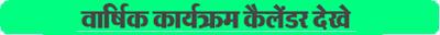 gopalmandirjhabua