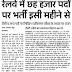 रेलवे में छह हजार पदों (टीसी व अन्य) पर भर्ती इसी महीने से