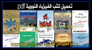 تحميل كتب الفيزياء النووية باللغة العربية PDF مجاناً  ، كتاب فيزياء نووية مترجمة إلى اللغة العربية ، بالعربي مجاناً برابط مباشر ، كتب ساساسيات ومبادئ فيزياء نووية وجزيئية ، كتب فيزياء الجسيمات، فيزياء نووية 1، 2، محاضرات فيزياء نووية، الطاقة النووية