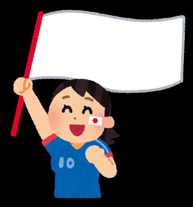 サッカー応援の旗テンプレート かわいいフリー素材集 いらすとや