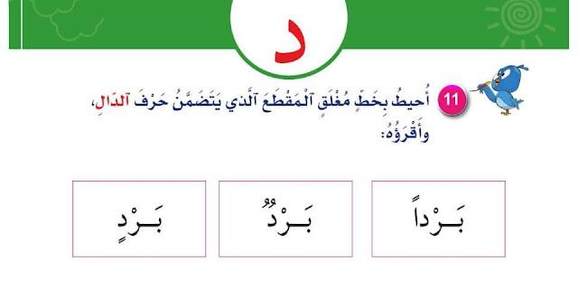 جذاذات اللغة العربية للمستوى الأول وفق الطريقة المقطعية