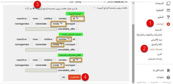 ضبط علامات الرؤوس المخصصة لبرامج الروبوت لمدونات بلوجر