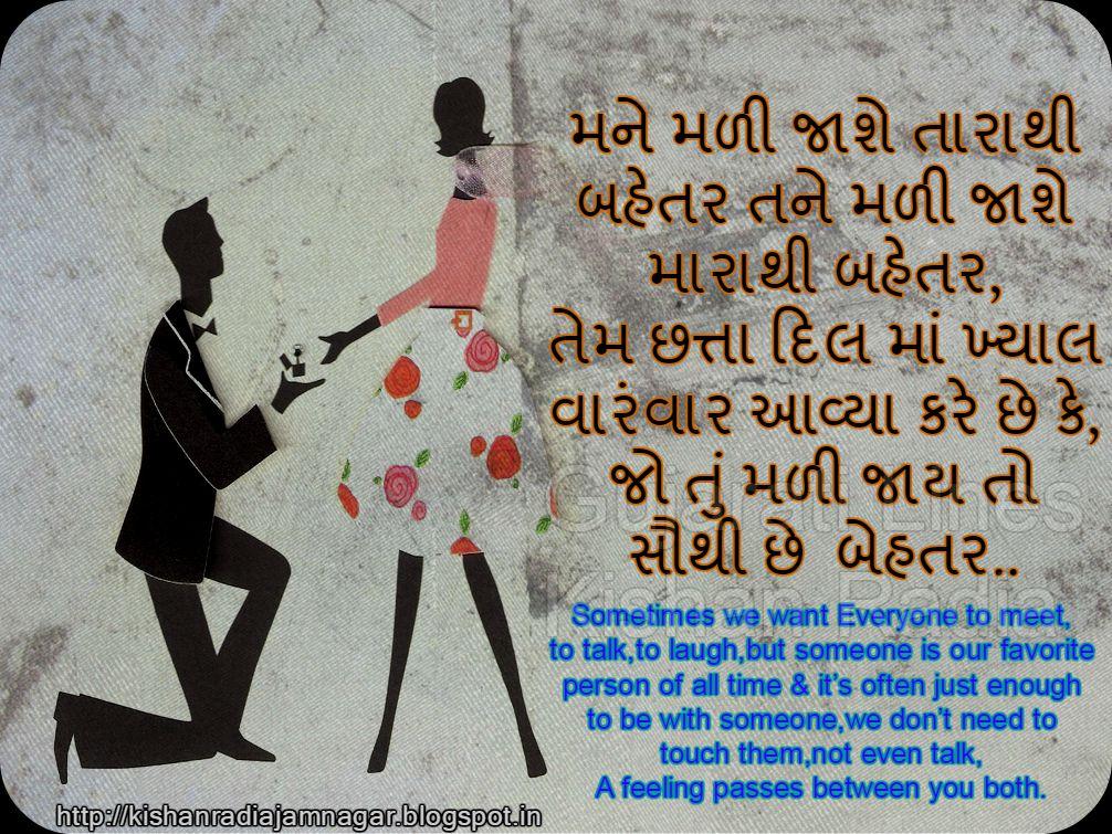 Gujarati Romantic Line 01 07 2015 Gujarati Suvichar Gujarati