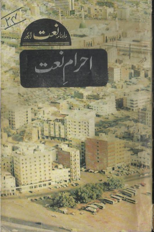 Ahram-e-Naat Urdu Naats PDF Book by Raja Rasheed Mahmood