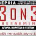 Τουρνουά 3on3 από τον μπασκετικό ΦΙΛΙΠΠΟ για παιδιά 6-15 ετών