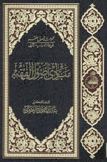 تحميل مبادئ أصول الفقه pdf عبد الهادي الفضلي